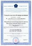 Теперь и ISO 9001!